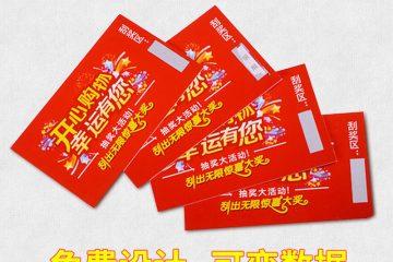 PVC提货卡,礼品卡 ,大米提货卡,公司福利卡,海鲜提货卡,特产提货卡