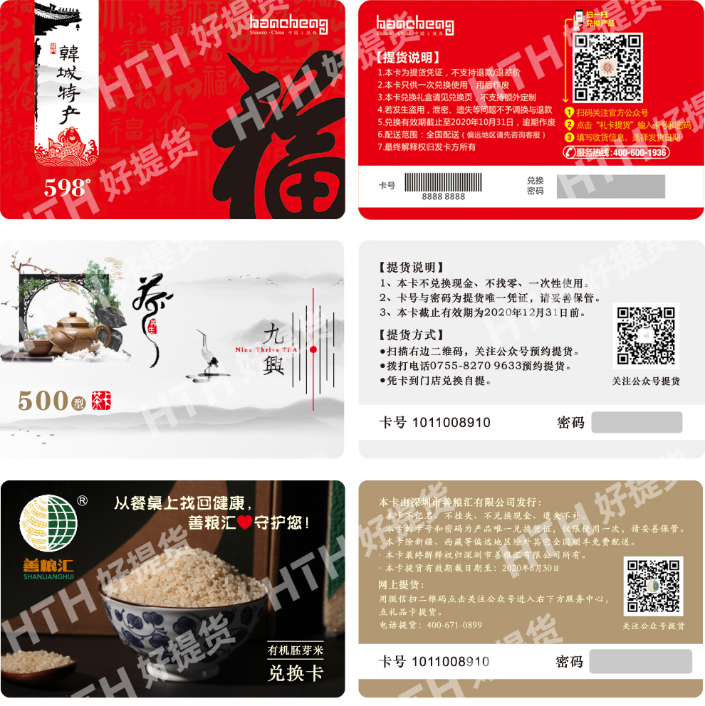 PVC茶叶提货卡 礼品券 福利卡