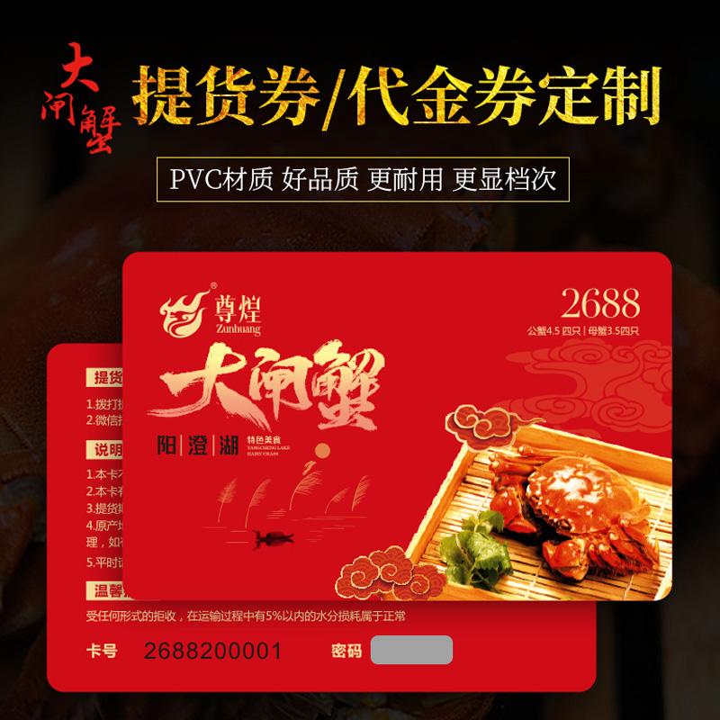 PVC提货卡 礼品券 福利卡