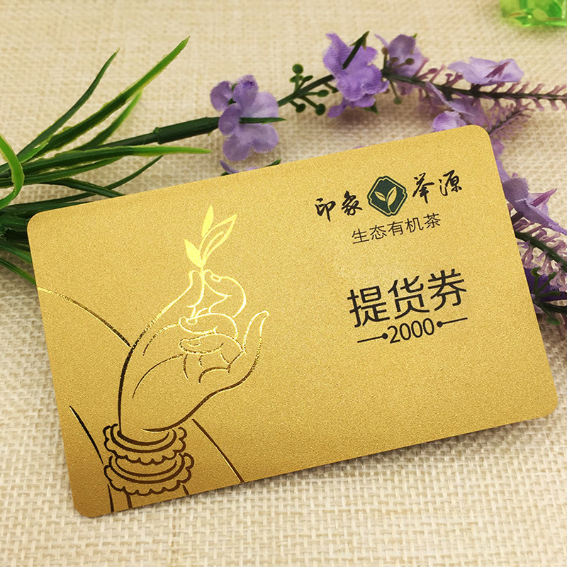 PVC礼品提货卡