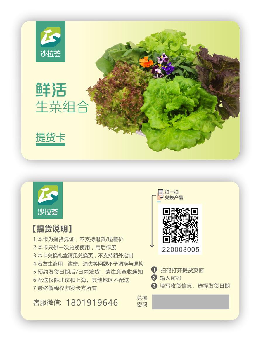 正恒农产品提货系统,沙拉荟提货系统