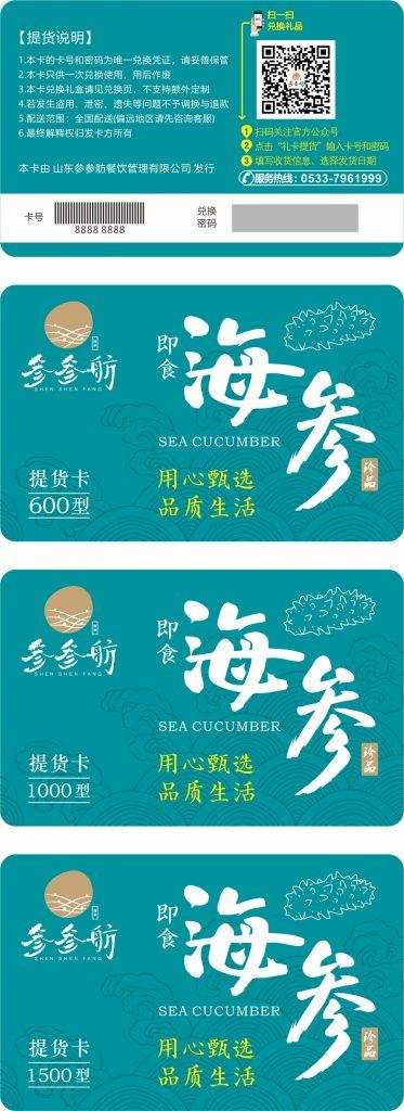 海鲜礼品卡提货系统