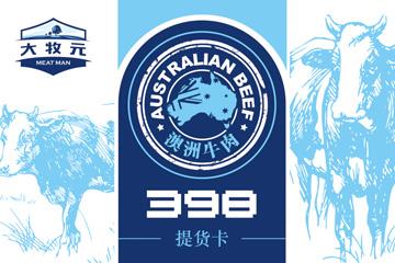 澳洲进口牛肉提货系统 生鲜提货系统