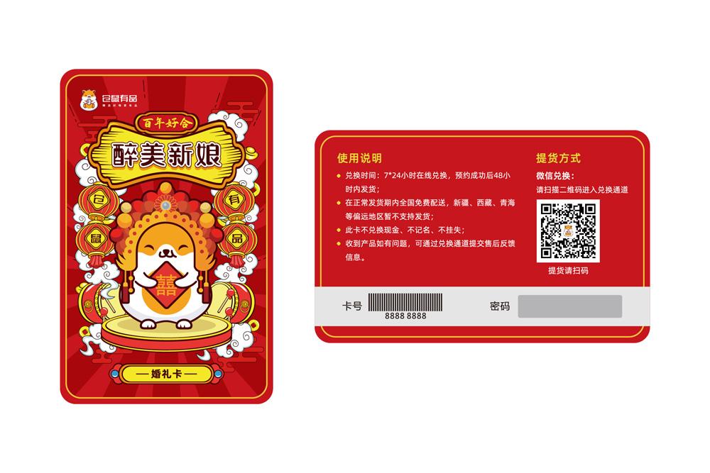 婚礼礼品卡提货系统 福利卡提货系统