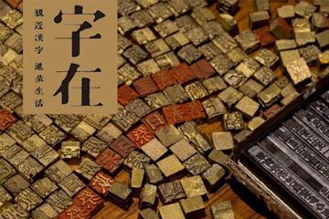 文创礼品提货系统,汉字艺术提货系统