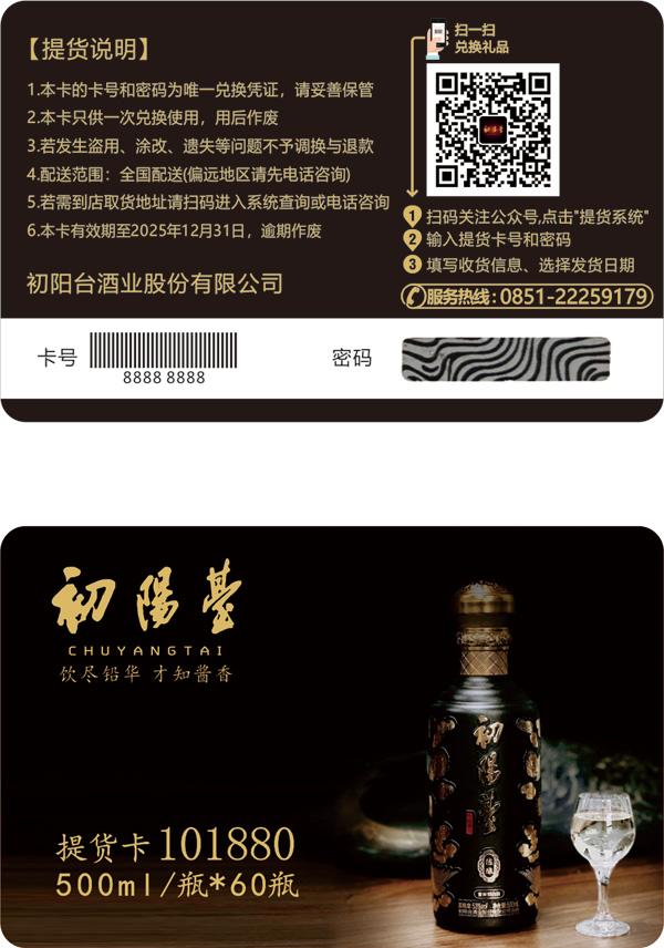高端白酒礼品卡提货系统