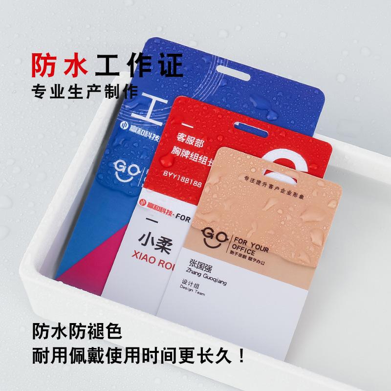 PVC证件卡 工作证