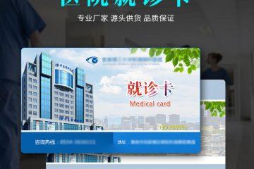 PVC芯片卡 医院就诊卡