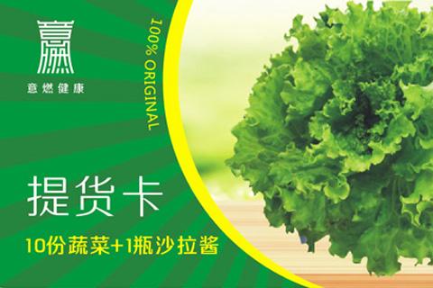 蔬菜提货系统 沙拉酱提货系统
