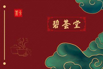 茶叶礼品卡提货系统