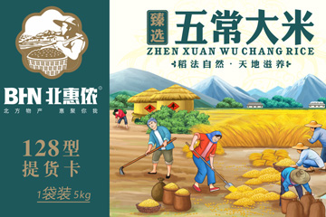 五常大米提货系统 米卡提货系统